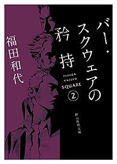 バー・スクウェアの矜持 (創元推理文庫)