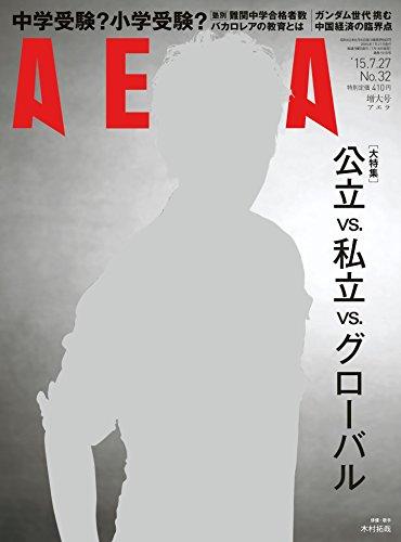 AERA (アエラ) 2015年 7/27 増大号 [雑誌]の詳細を見る