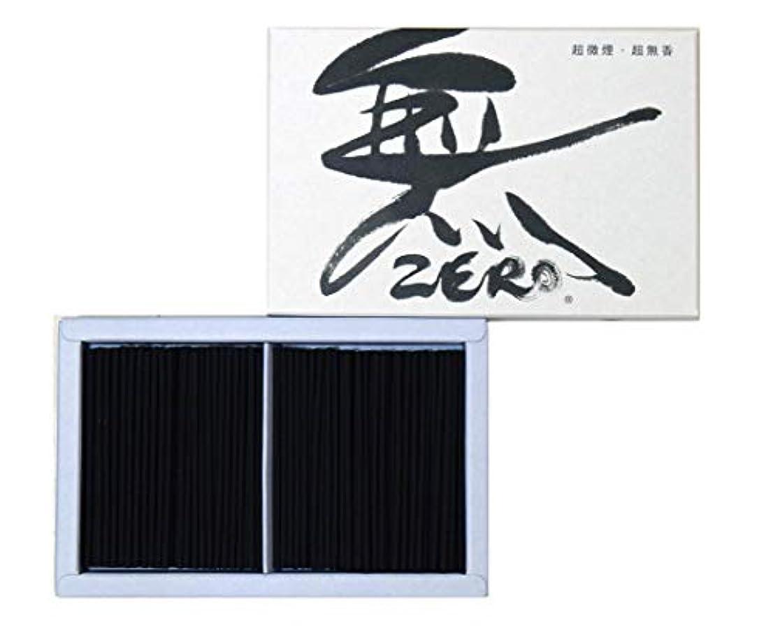 例示するすばらしいです講堂丸叶むらた 無ZEROハーフ寸 平箱バラ詰 #ZR-08