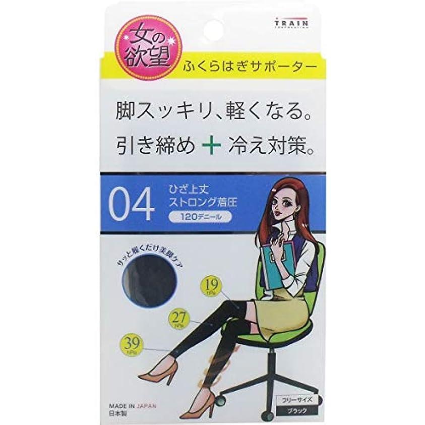 電子傾向がある時代遅れ女の欲望 ふくらはぎサポーター ひざ上丈ストロング着圧 ブラック フリーサイズ×10個セット