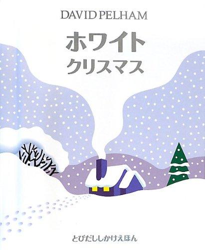 『ホワイトクリスマス (とびだししかけえほん)』のトップ画像