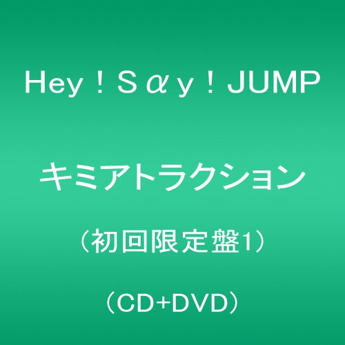 キミアトラクション(初回限定盤1)(CD+DVD)