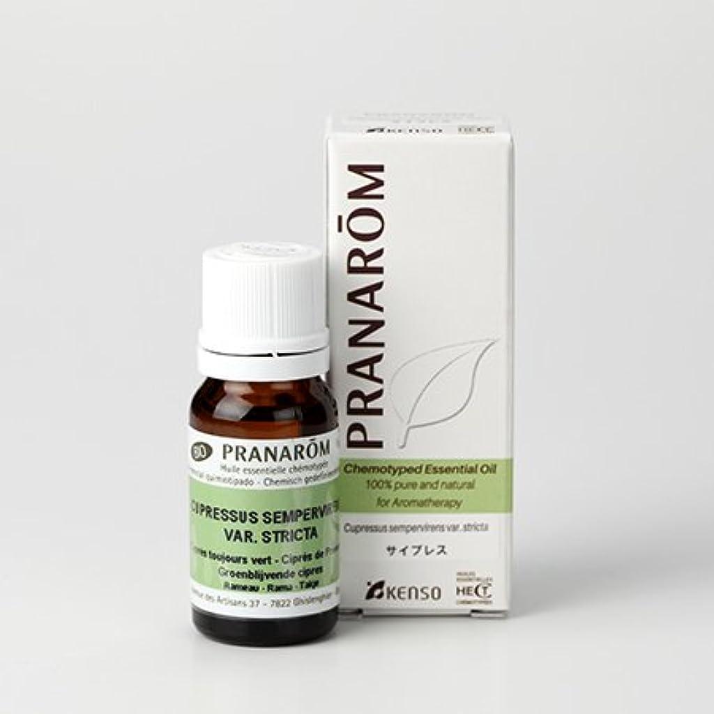 不誠実創傷豪華なプラナロム ( PRANAROM ) 精油 サイプレス 10ml p-55