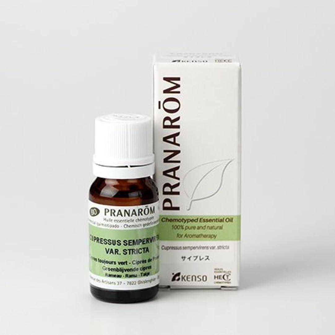 純度マットレス葉巻プラナロム ( PRANAROM ) 精油 サイプレス 10ml p-55