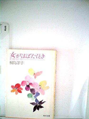 女がはばたくとき―愛・自由・旅のノオト (角川文庫 緑 348-4)の詳細を見る