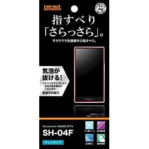 レイ・アウト AQUOS ZETA SH-04...の関連商品6