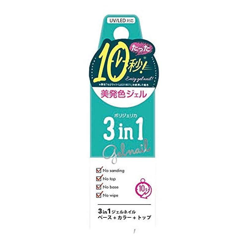 スイ香ばしい韓国語ビューティーワールド ポリジェリカプレミアム 3in1 ジェルネイル WGC1032 ナルグリーン 5g