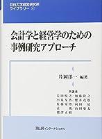 会計学と経営学のための事例研究アプローチ (目白大学経営研究所ライブラリー)