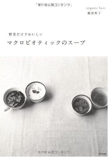 マクロビオティックのスープ