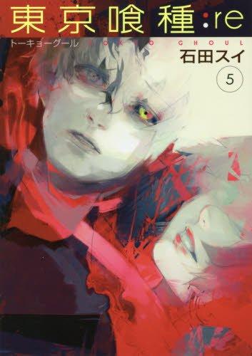 東京喰種トーキョーグール:re 5 (ヤングジャンプコミックス)の詳細を見る