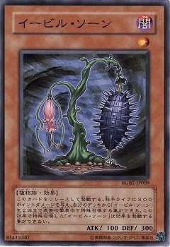 遊戯王/第6期/4弾/RGBT-JP009 イービル・ソーン