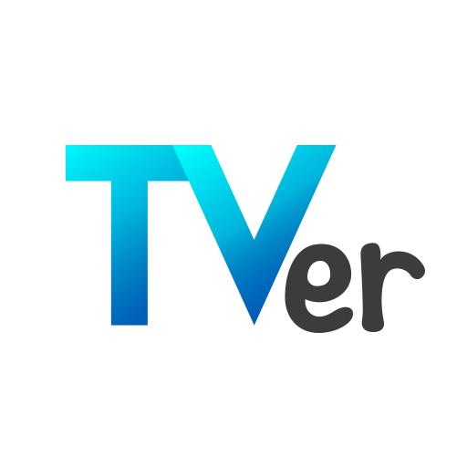 民放公式テレビポータル「TVer(ティーバー) 」