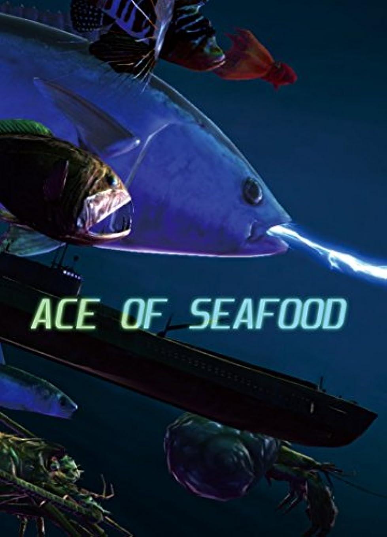 プリーツ少ない答えACE OF SEAFOOD[同人PCソフト]