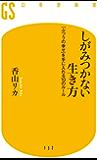 しがみつかない生き方 「ふつうの幸せ」を手に入れる10のルール (幻冬舎新書)