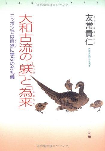 大和古流の「躾」と「為来」―ニッポンでは自然(あめつち)に学ぶのが礼儀の詳細を見る
