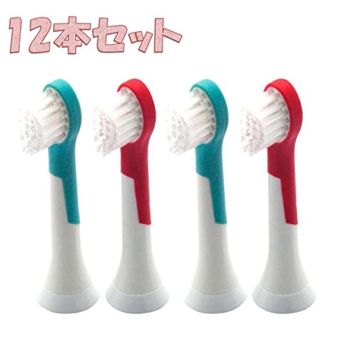わなキャップ印をつけるHX6034 替え歯ブラシ 互換 12本セット PHILIPS フィリップス ソニッケアー キッズ 4才以上用