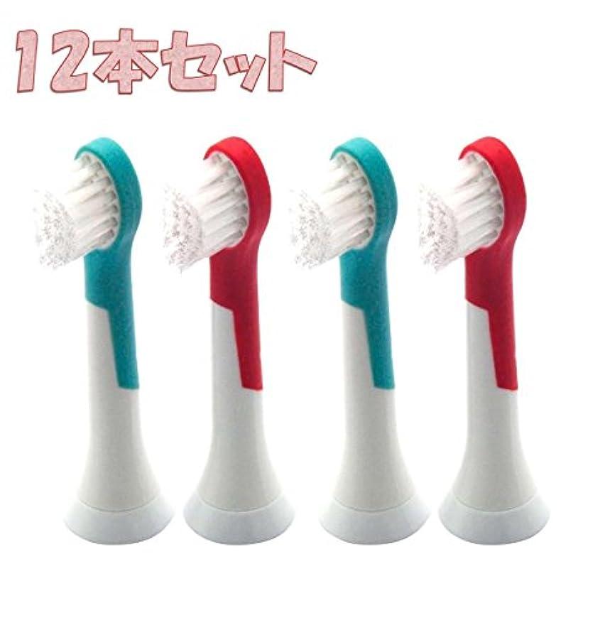 植物学防止腕HX6034 替え歯ブラシ 互換 12本セット PHILIPS フィリップス ソニッケアー キッズ 4才以上用