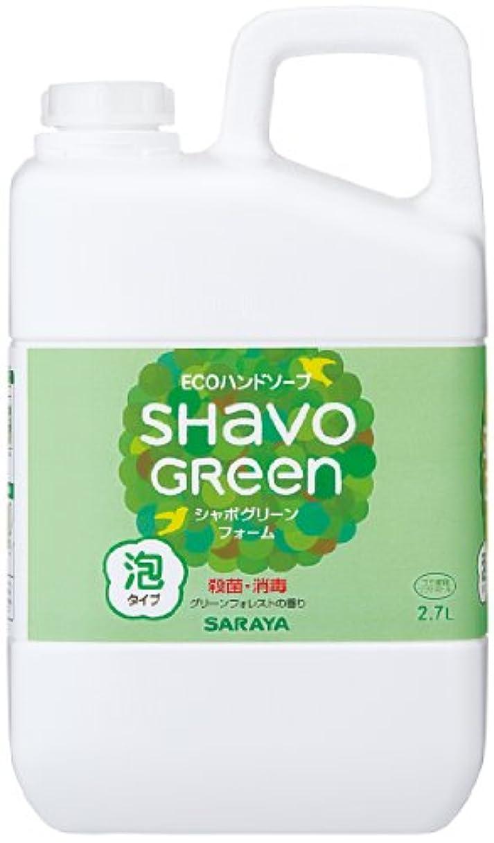 細分化するたっぷりマーチャンダイジングサラヤ シャボグリーン フォーム 詰替用 2.7L