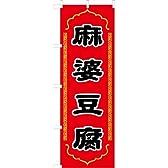 「麻婆豆腐」のぼり旗 フルカラー 赤