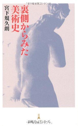 裏側からみた美術史 (日経プレミアシリーズ)