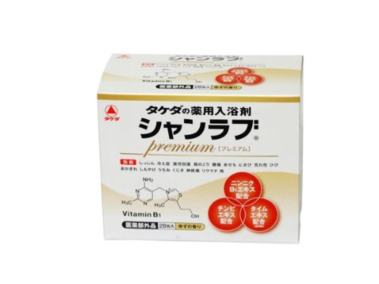 申請者フローティング義務的タケダの薬用入浴剤 シャンラブ プレミアム 28包