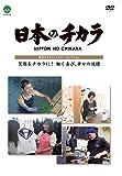「日本のチカラ」珠玉のドキュメンタリー・セレクション『笑顔をチカラに!働く喜び、幸せの道標』 [DVD]