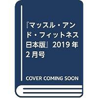 『マッスル・アンド・フィットネス日本版』2019年2月号