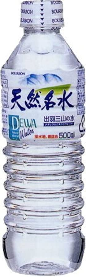 パンチのホストワイン[2CS] ブルボン 天然名水 出羽三山の水 (500ml PET×24本)×2箱