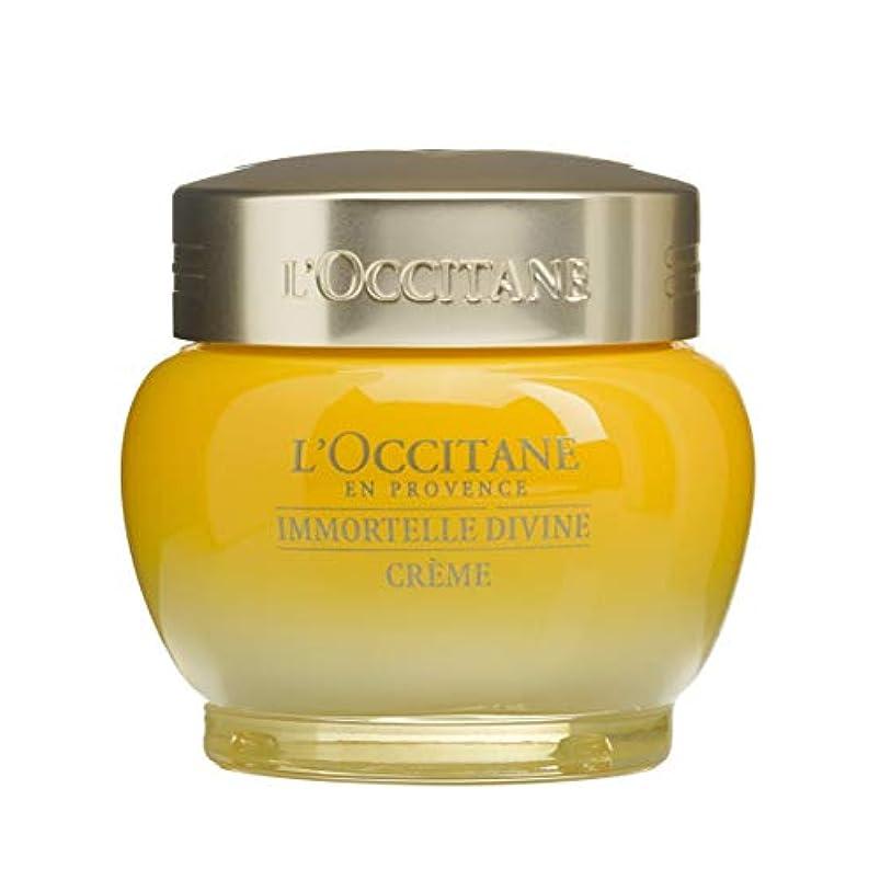 壮大旅行製品ロクシタン(L'OCCITANE) イモーテル ディヴァインクリーム 50ml