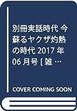 龍虎相搏つ!広域組織限界解析SpecialEdition 2017年 06 月号 [雑誌]: 実話時代 増刊