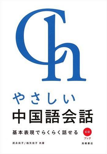 CDブック やさしい中国語会話の詳細を見る