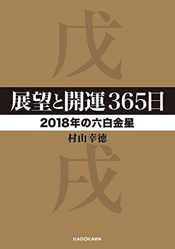 展望と開運365日 【2018年の六白金星】 展望と開運2018 (中経の文庫)