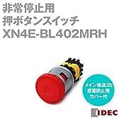 IDEC (アイデック) XN4E-BL402MRH Φ30 XNシリーズ 非常停止用押ボタンスイッチ NN