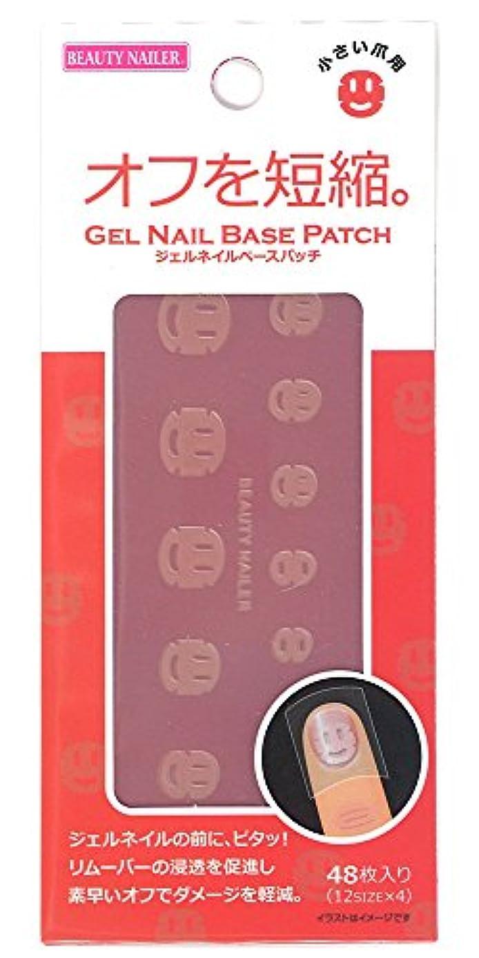合理的サスティーン晩餐ビューティーネイラー ネイルアートキット ルベースパッチ GNBP-2 小さい爪用