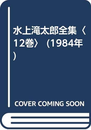 水上滝太郎全集〈12巻〉 (1984年)の詳細を見る