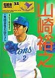 山崎裕之―キィ・マンへの道 (名球会comics)