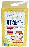【安心の日本製】肝油グミ 100粒入  1粒にスクワレン3000μg ビタミンA・D