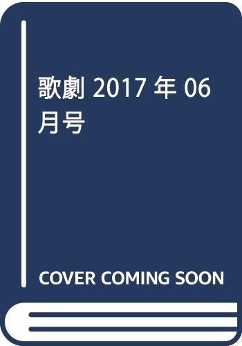 歌劇 2017年 06 月号 [雑誌]
