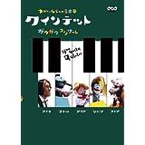 クインテット ゆかいな5人の音楽家 ガラガラコンサート [DVD]