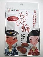 ちょび梅 8gx10袋セット (手軽に食べれる無添加スライス乾燥梅干し)