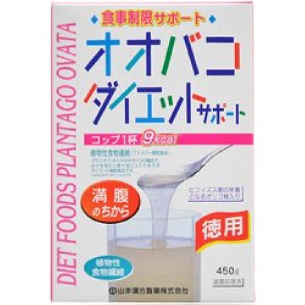 お手入れ昇進またはどちらか【山本漢方製薬】オオバコ ダイエット お徳用 450g ×20個セット