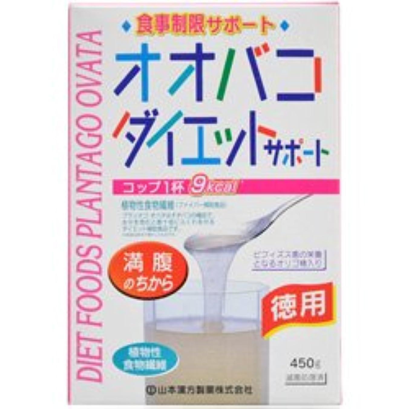きれいに乱用デクリメント【山本漢方製薬】オオバコ ダイエット お徳用 450g ×20個セット