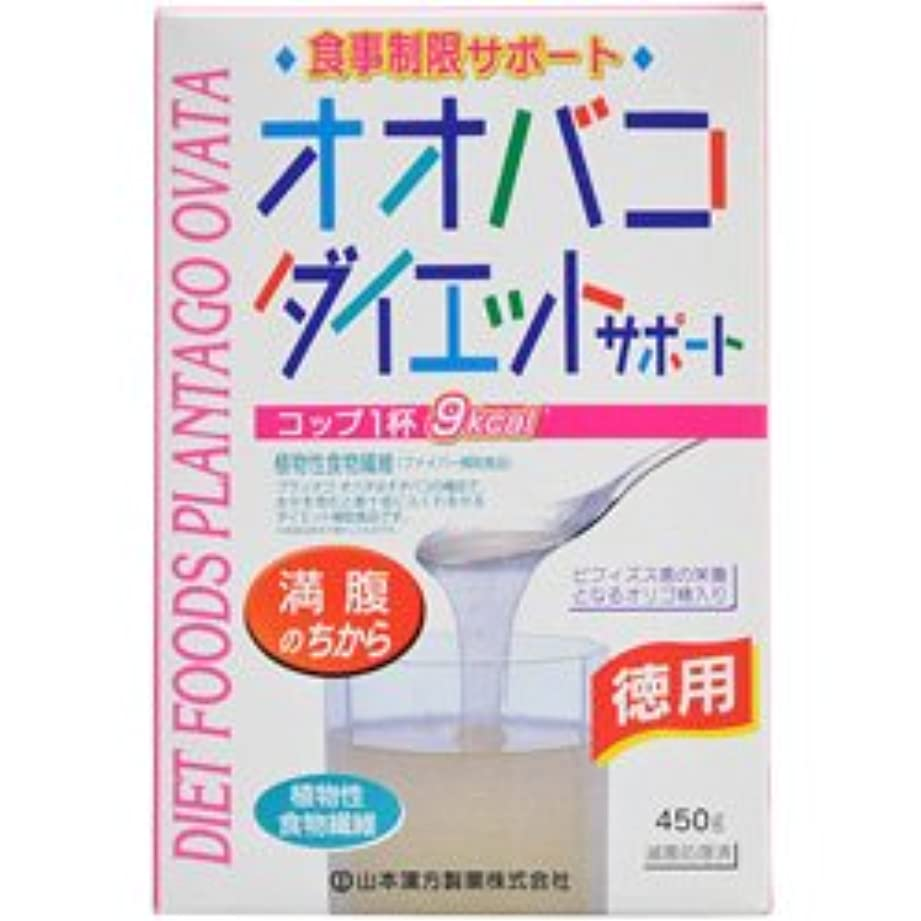 タオル合体サーカス【山本漢方製薬】オオバコ ダイエット お徳用 450g ×20個セット