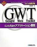 Java徹底活用GoogleWebToolkitによるAjaxアプリケーション開発