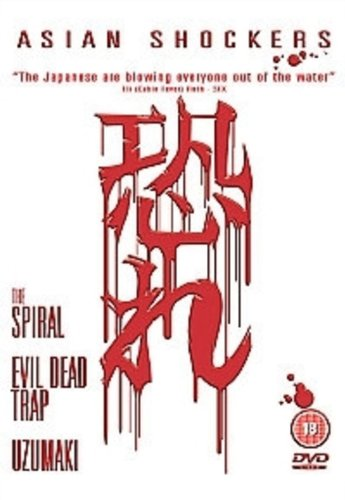Evil Dead Trap [DVD] [Import]