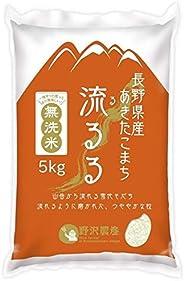 野沢農産 無洗米 令和元年産 長野県産 あきたこまち 5kg