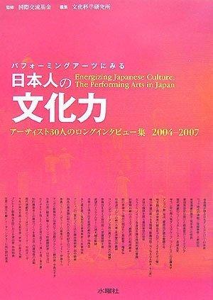 パフォーミングアーツにみる日本人の文化力―アーティスト30人のロングインタビュー集2004-2007の詳細を見る