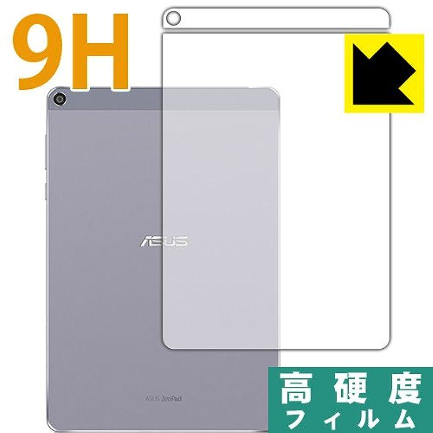 レガシー遺棄された免疫PET製フィルムなのに強化ガラス同等の硬度 9H高硬度[光沢]保護フィルム ASUS ZenPad 3S 10 LTE (Z500KL) 背面のみ 日本製