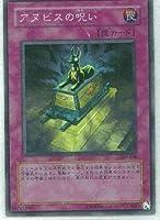 遊戯王 309-050-SR 《アヌビスの呪い》 Super