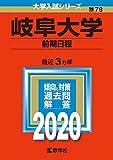 岐阜大学(前期日程) (2020年版大学入試シリーズ)